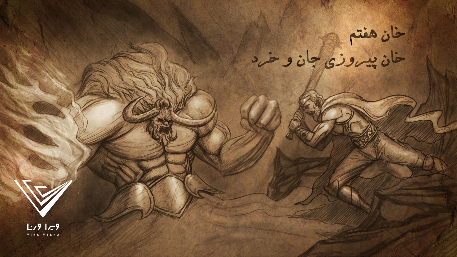 انیمیشن روز بزرگداشت فردوسی - تصویر نمادین اول